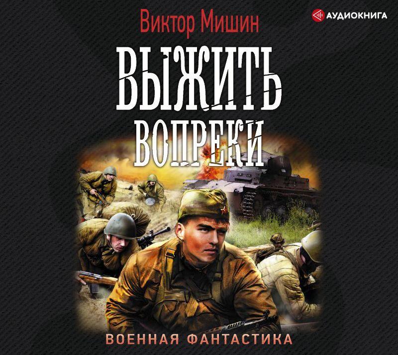 Купить книгу Выжить вопреки, автора Виктора Мишина