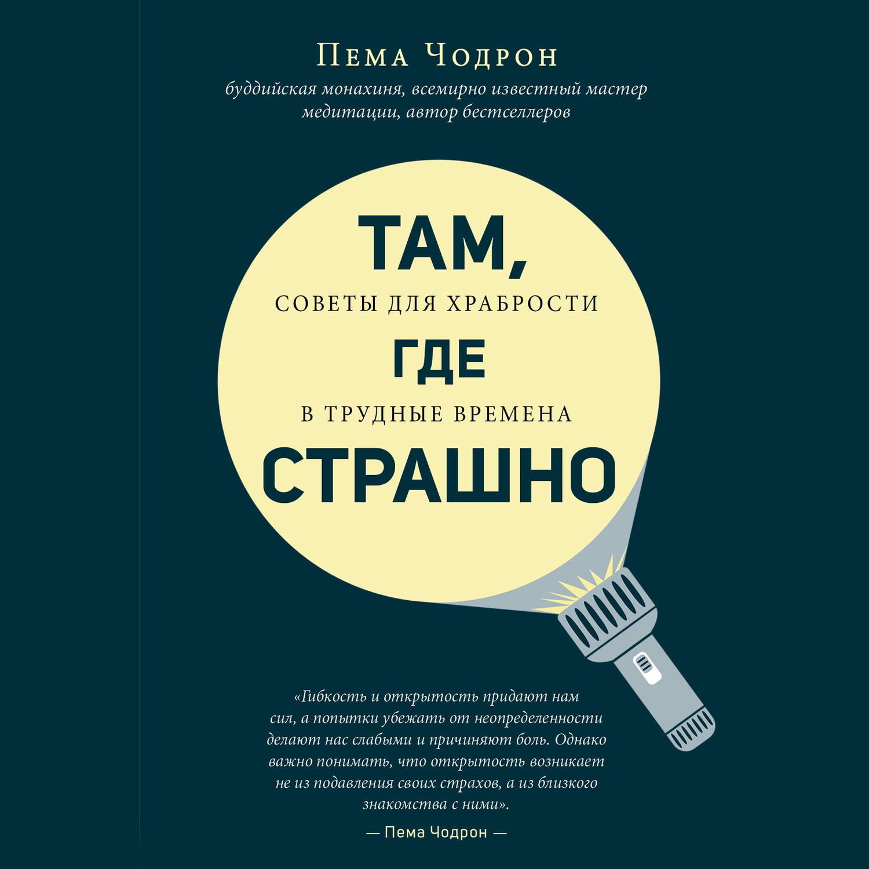Купить книгу Там, где страшно, автора Пемы Чодрон
