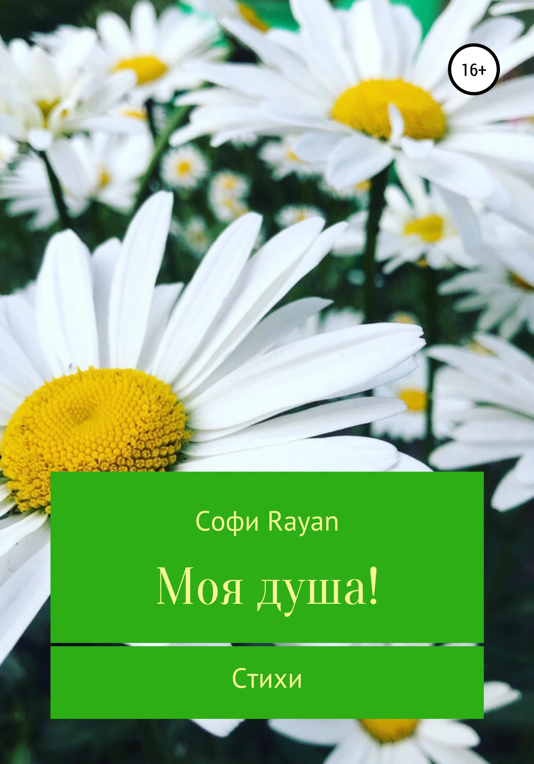 Купить книгу Моя душа!, автора Екатерины Владимировны Гузенко