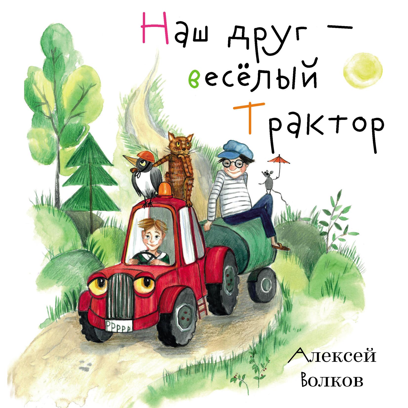 Купить книгу Наш друг – весёлый Трактор., автора Алексея Волкова