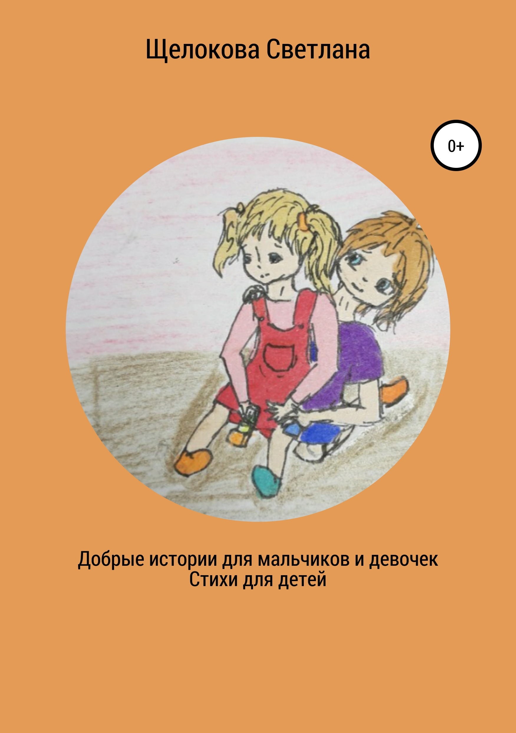 Купить книгу Добрые истории для мальчиков и девочек (стихи для детей), автора Светланы Щелоковой