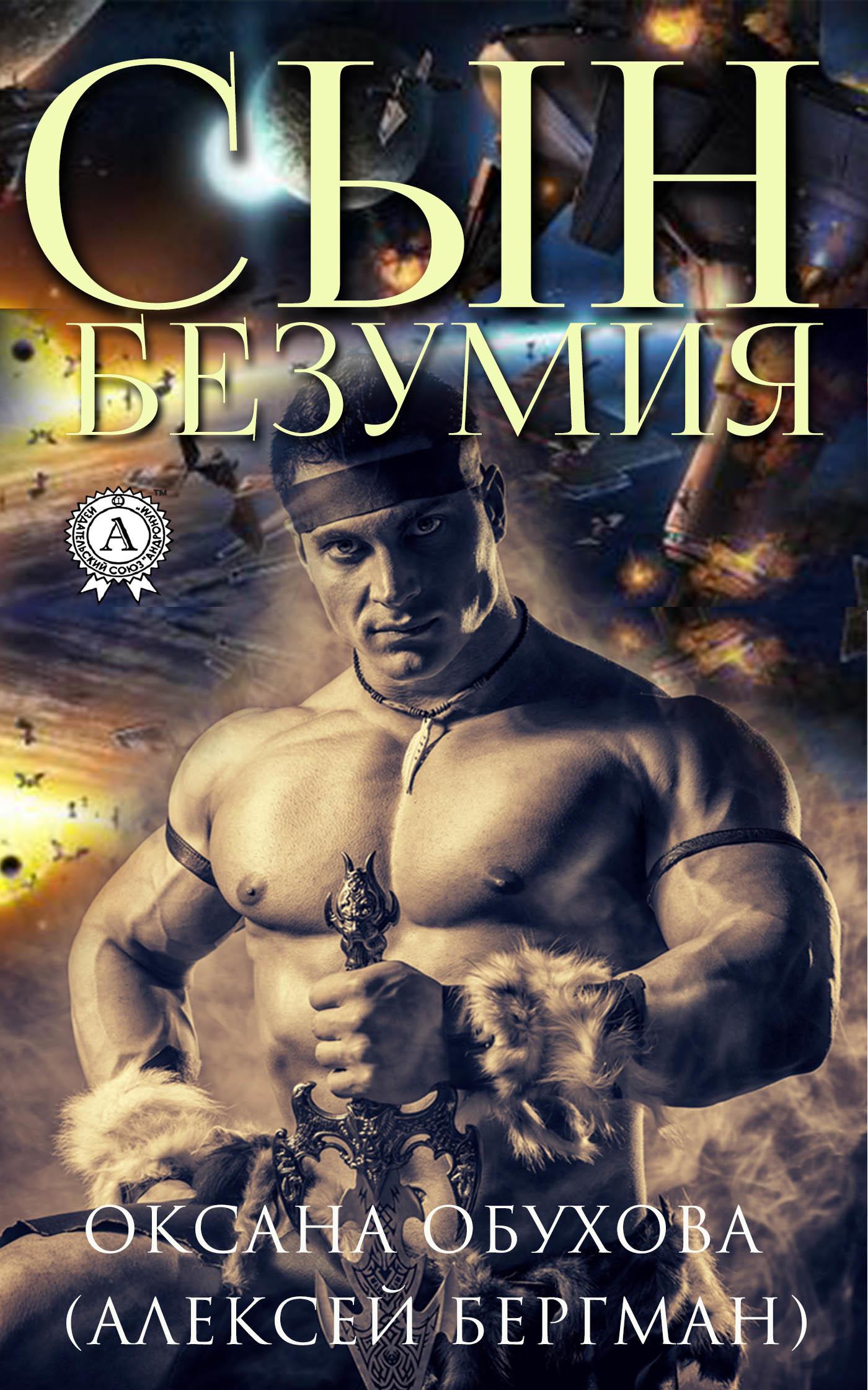 Оксана Обухова, Алексей Бергман - Сын безумия