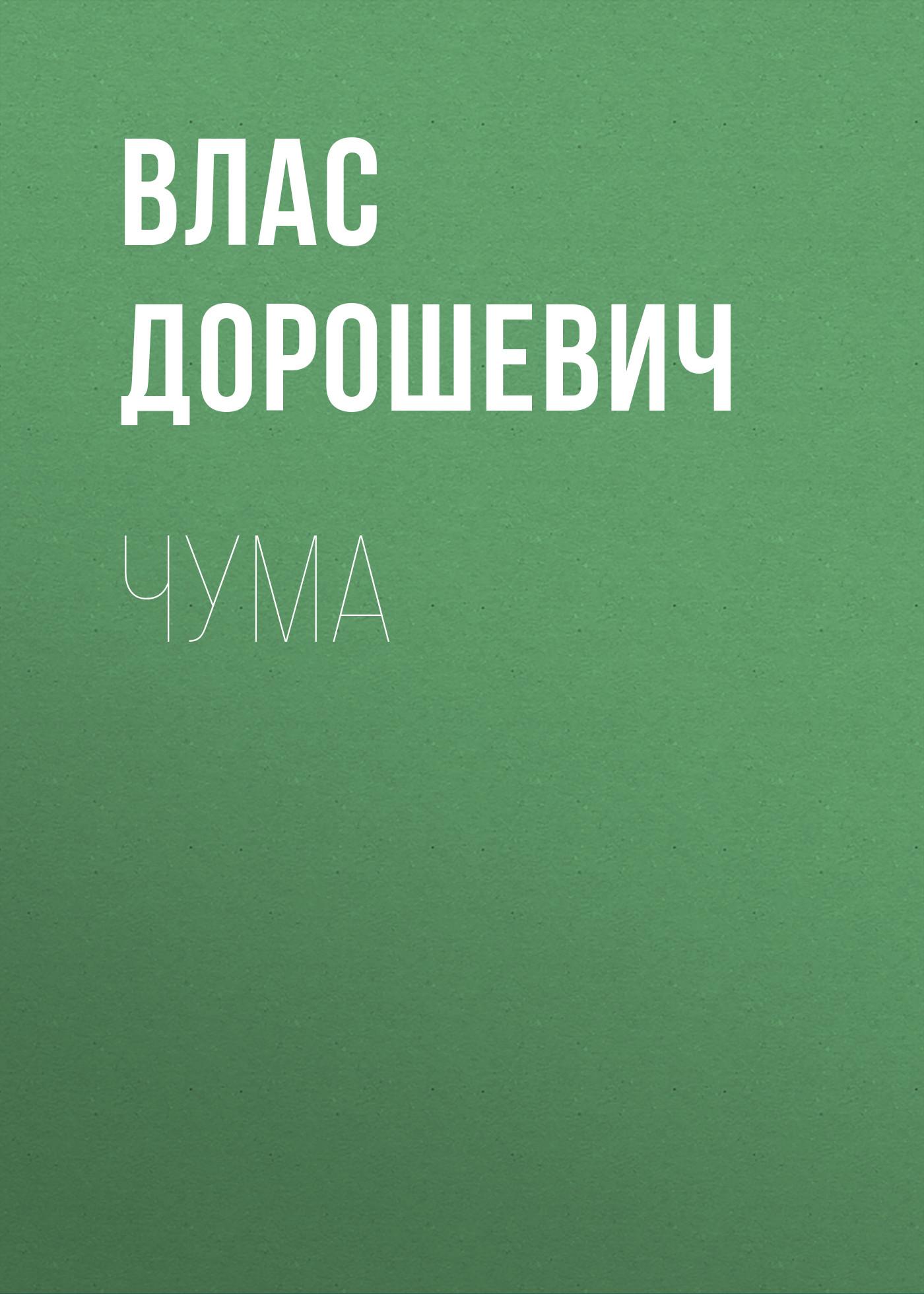 Купить книгу Чума, автора Власа Дорошевича