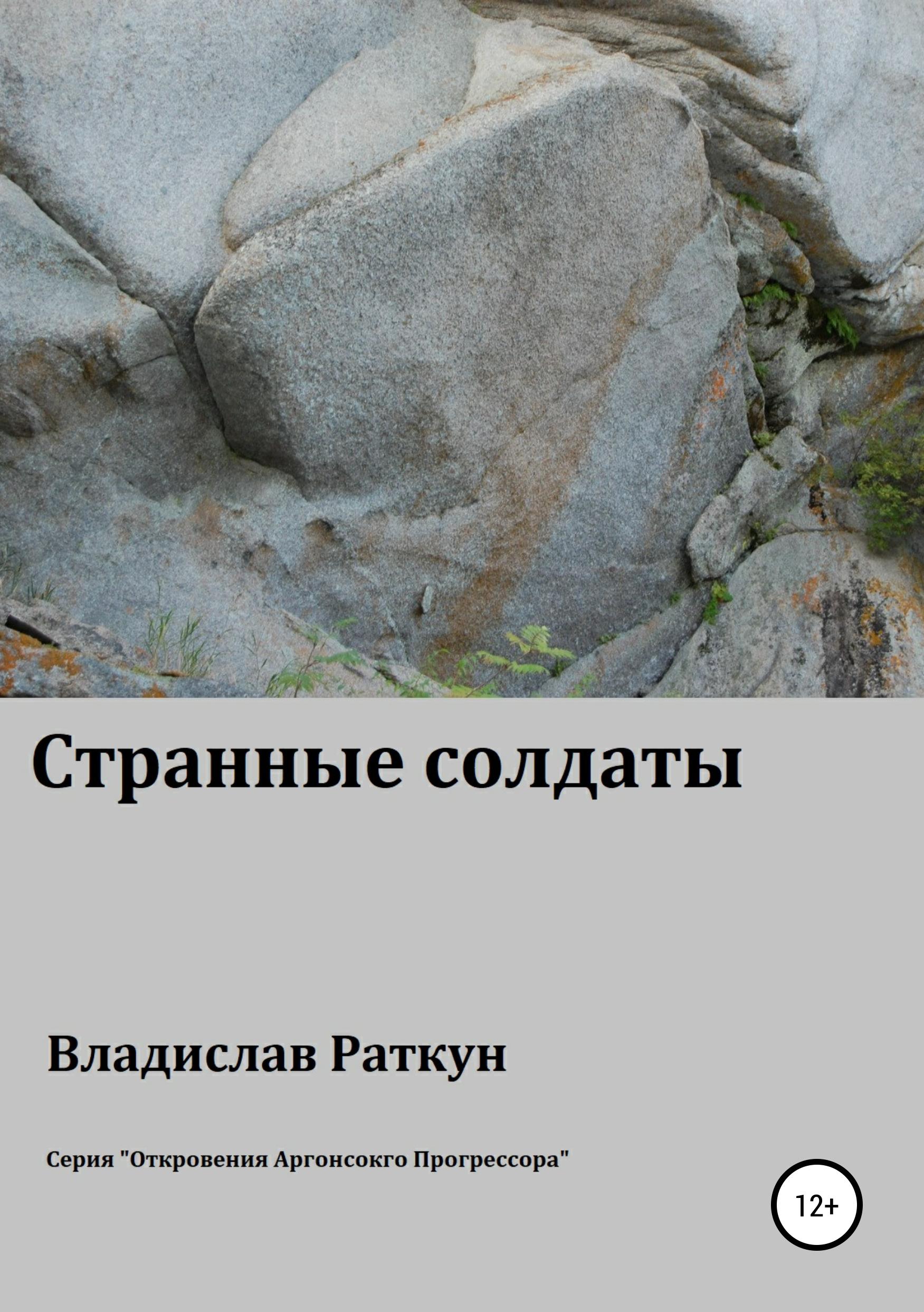 Купить книгу Странные солдаты, автора Владислава Геннадьевича Раткуна