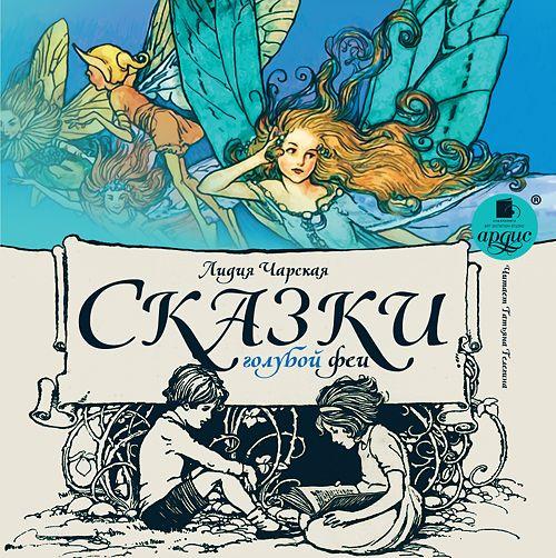 Купить книгу Сказки голубой феи, автора Лидии Чарской