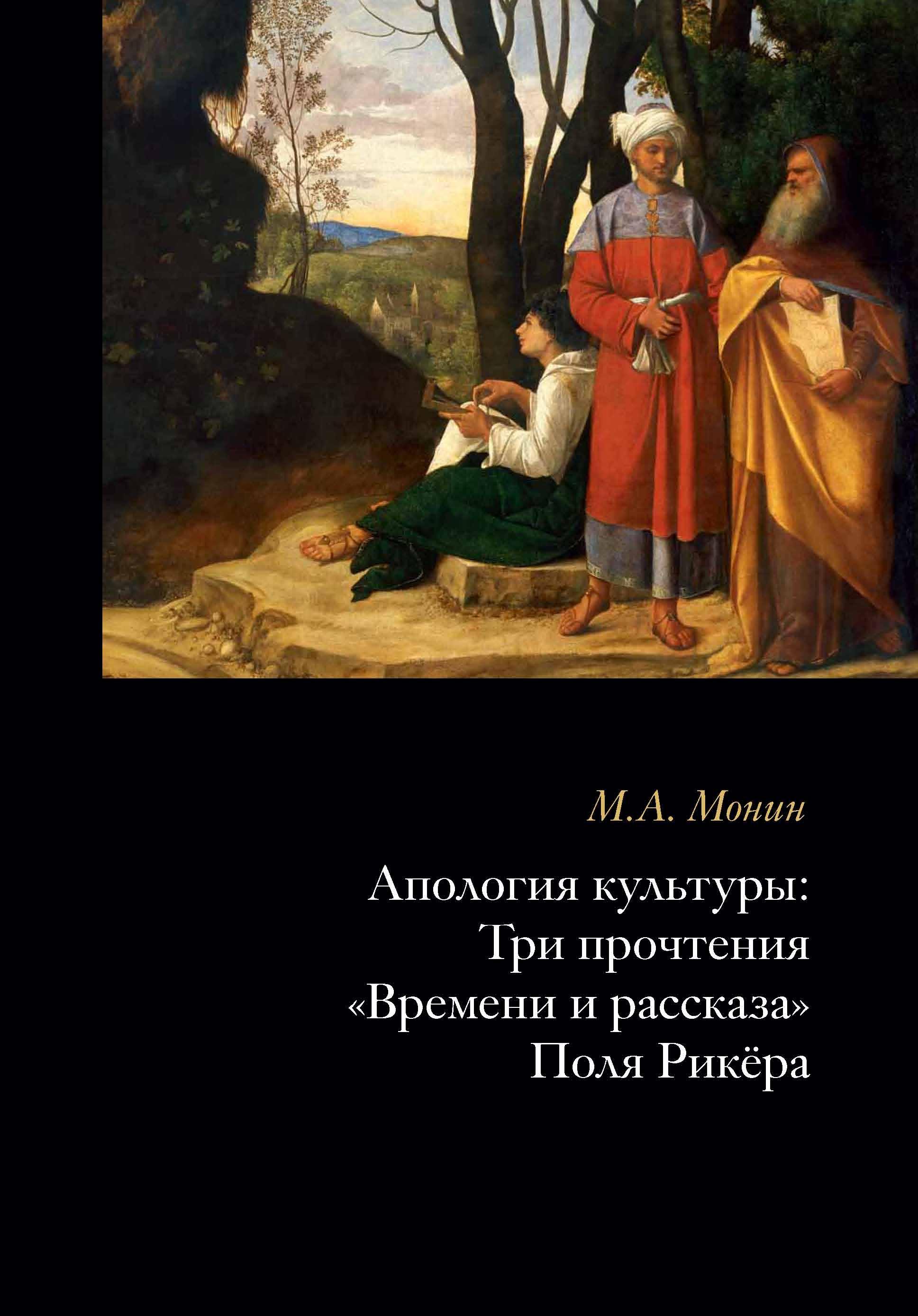 Купить книгу Апология культуры. Три прочтения «Времени и рассказа» Поля Рикёра, автора