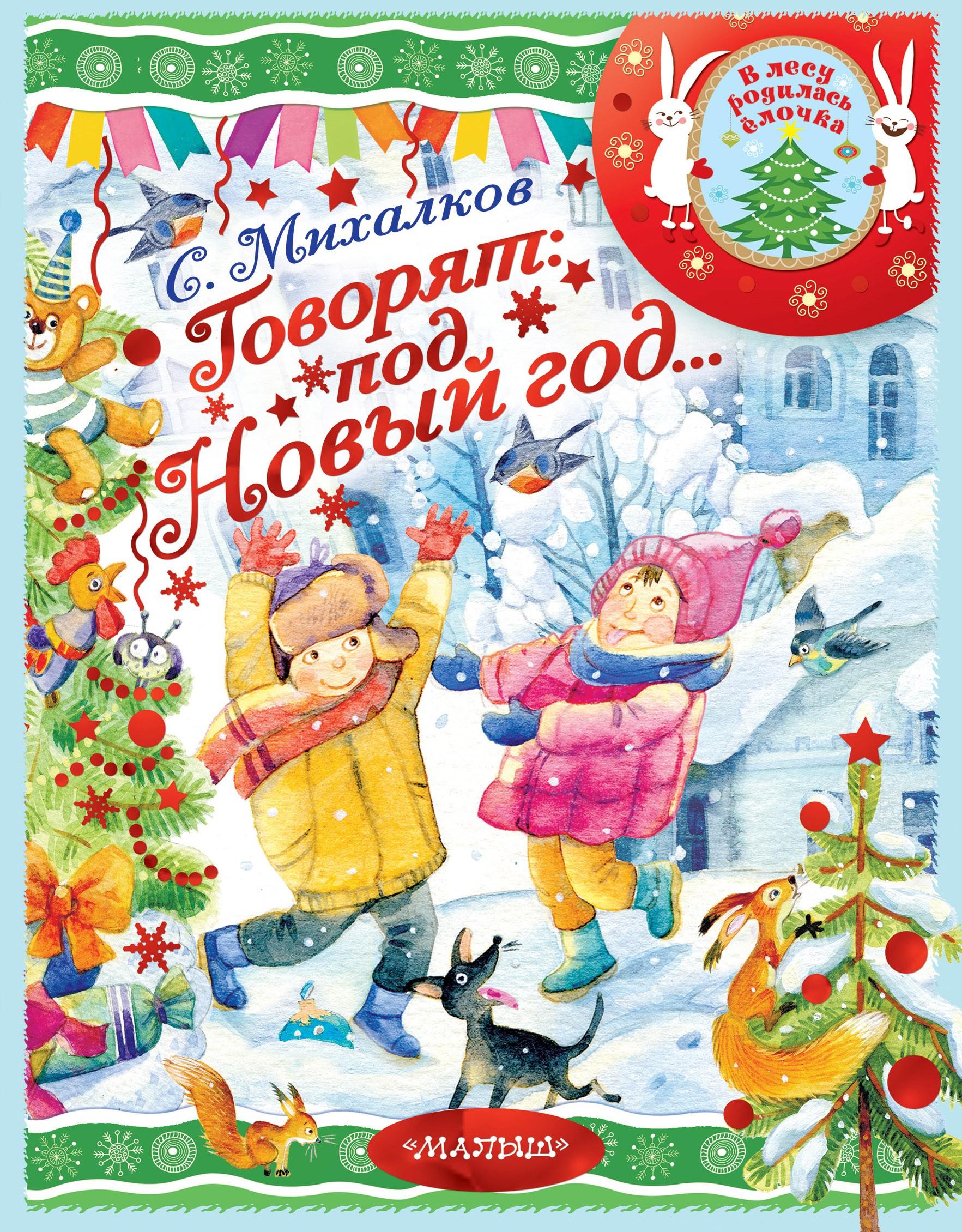 Купить книгу Говорят под Новый год…, автора Сергея Михалкова