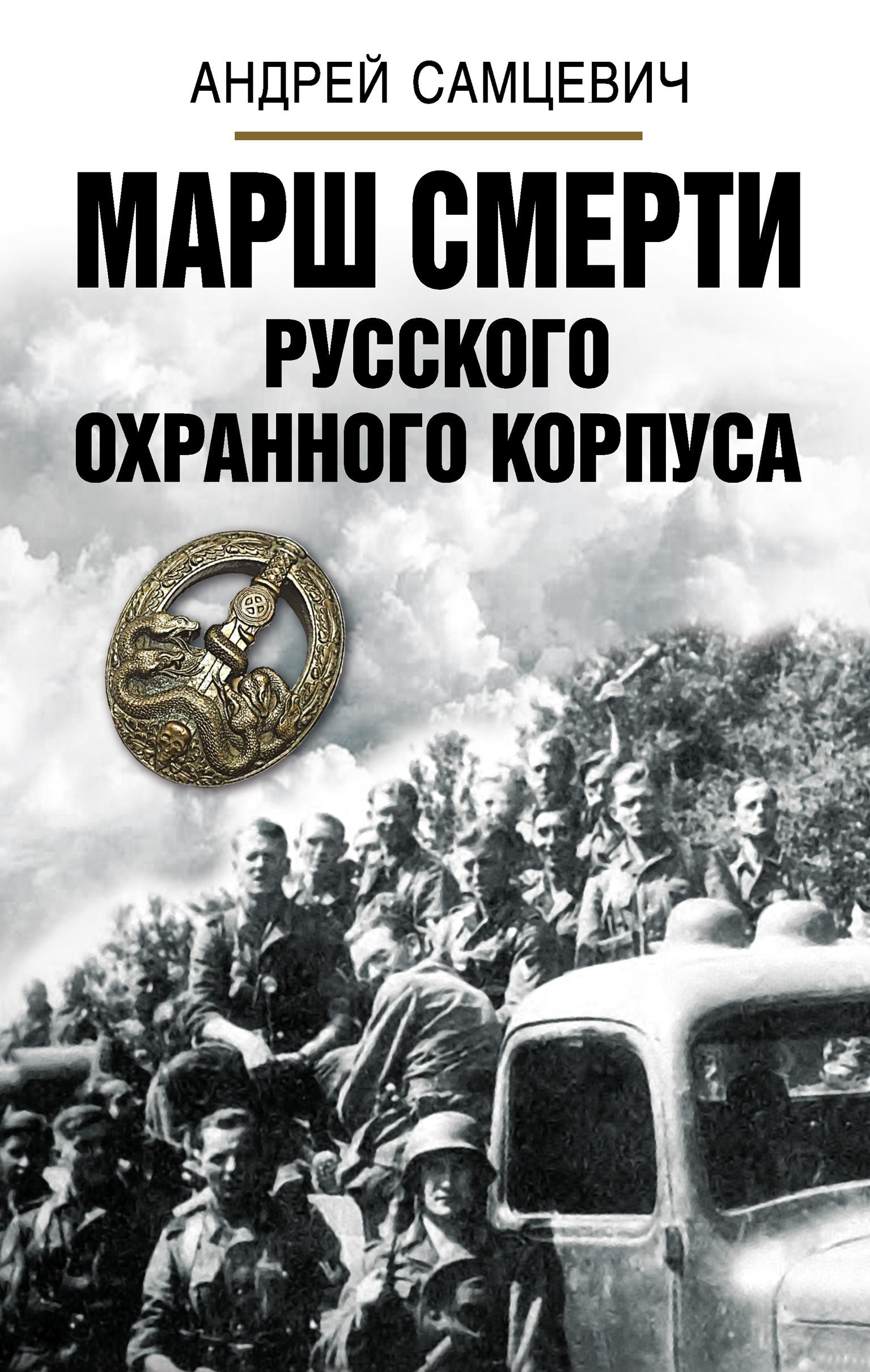 Марш Смерти Русского охранного корпуса