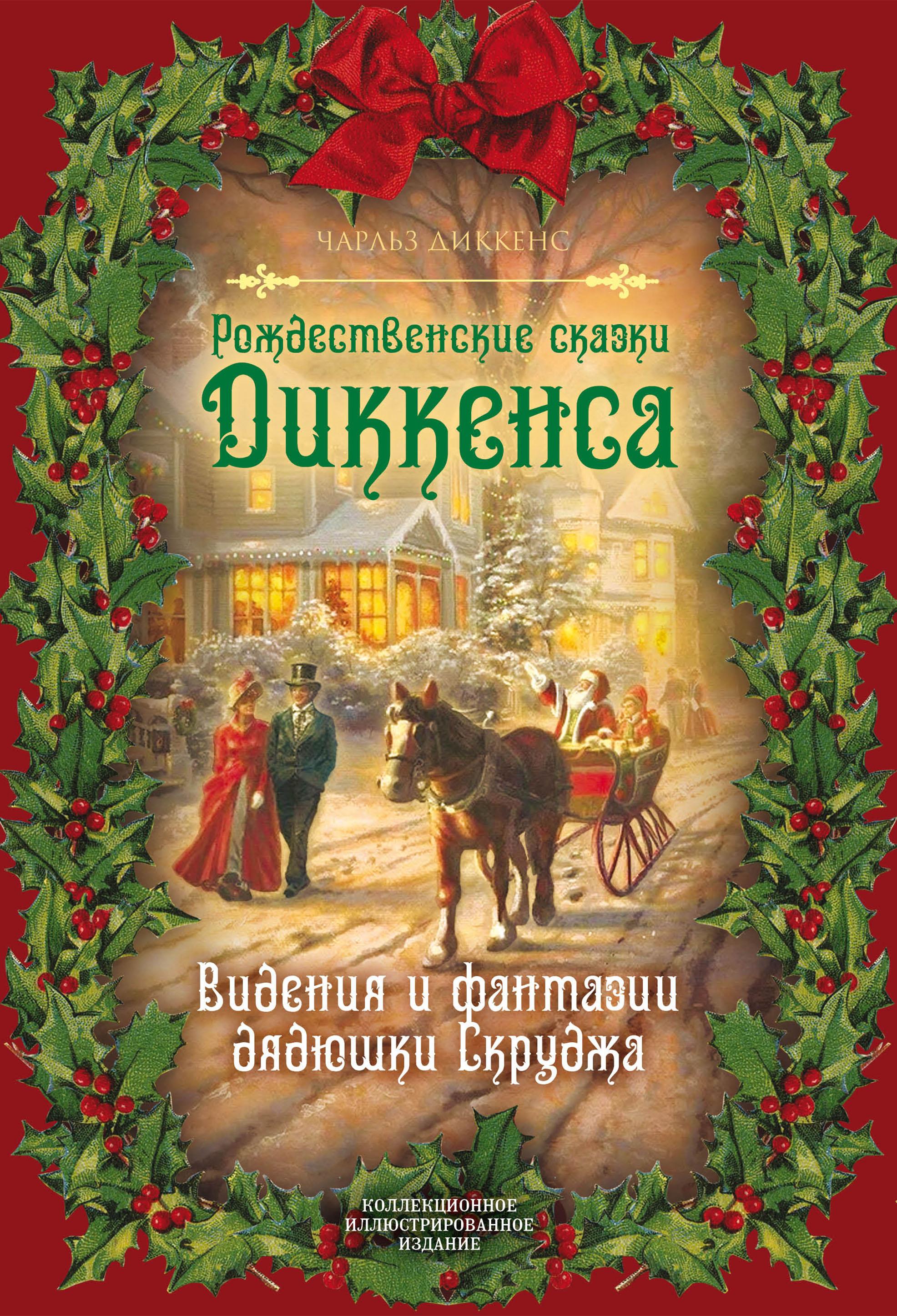 Рождественские видения и традиции