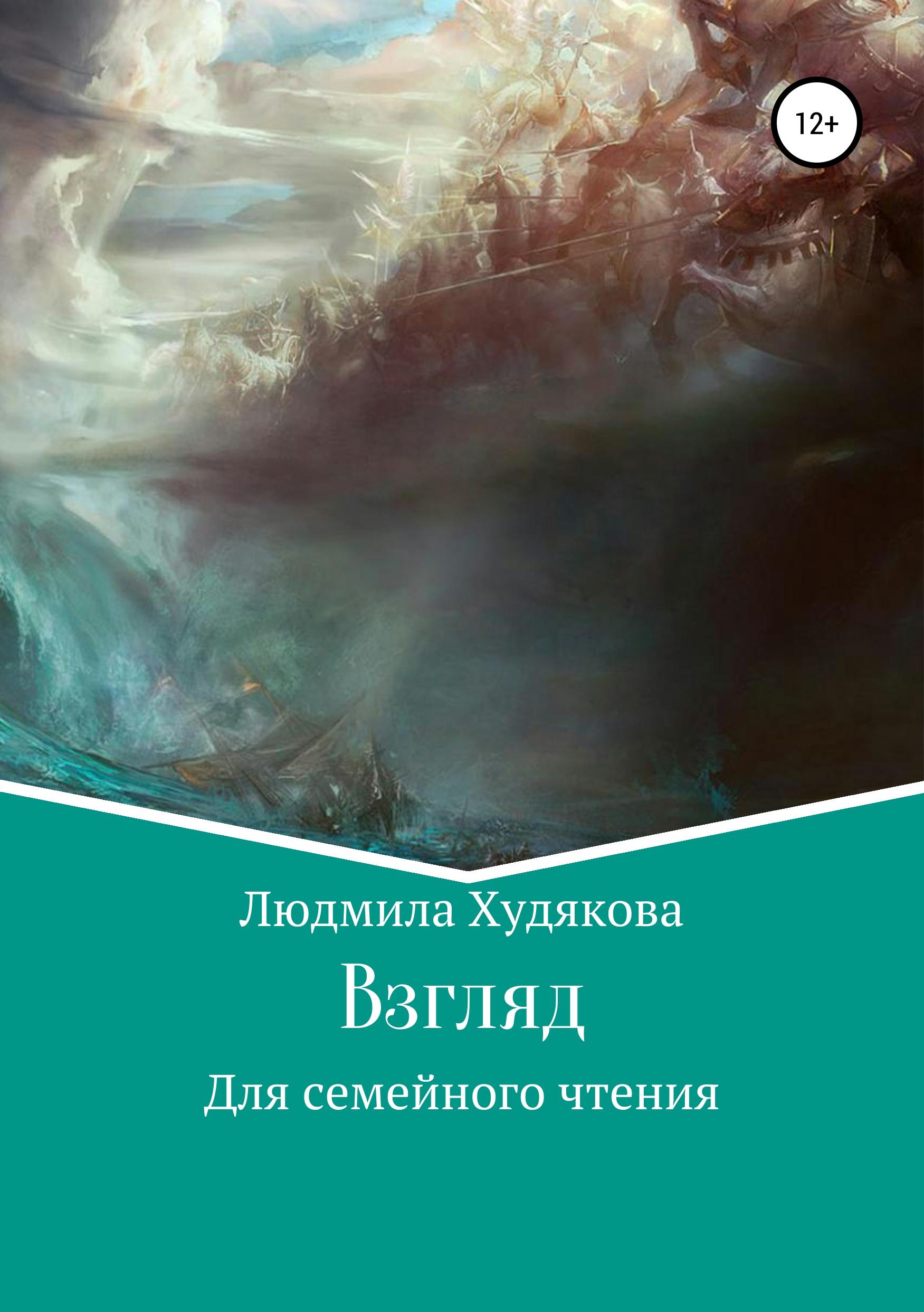 Купить книгу Взгляд в прошлое, автора Людмилы Андреевны Худяковой