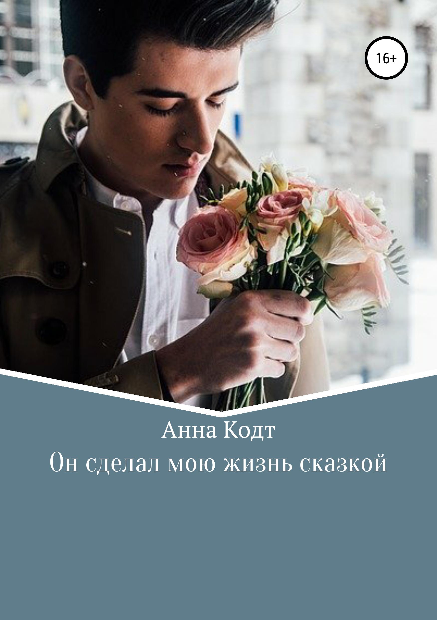 Купить книгу Он сделал мою жизнь сказкой, автора Анны Кодт