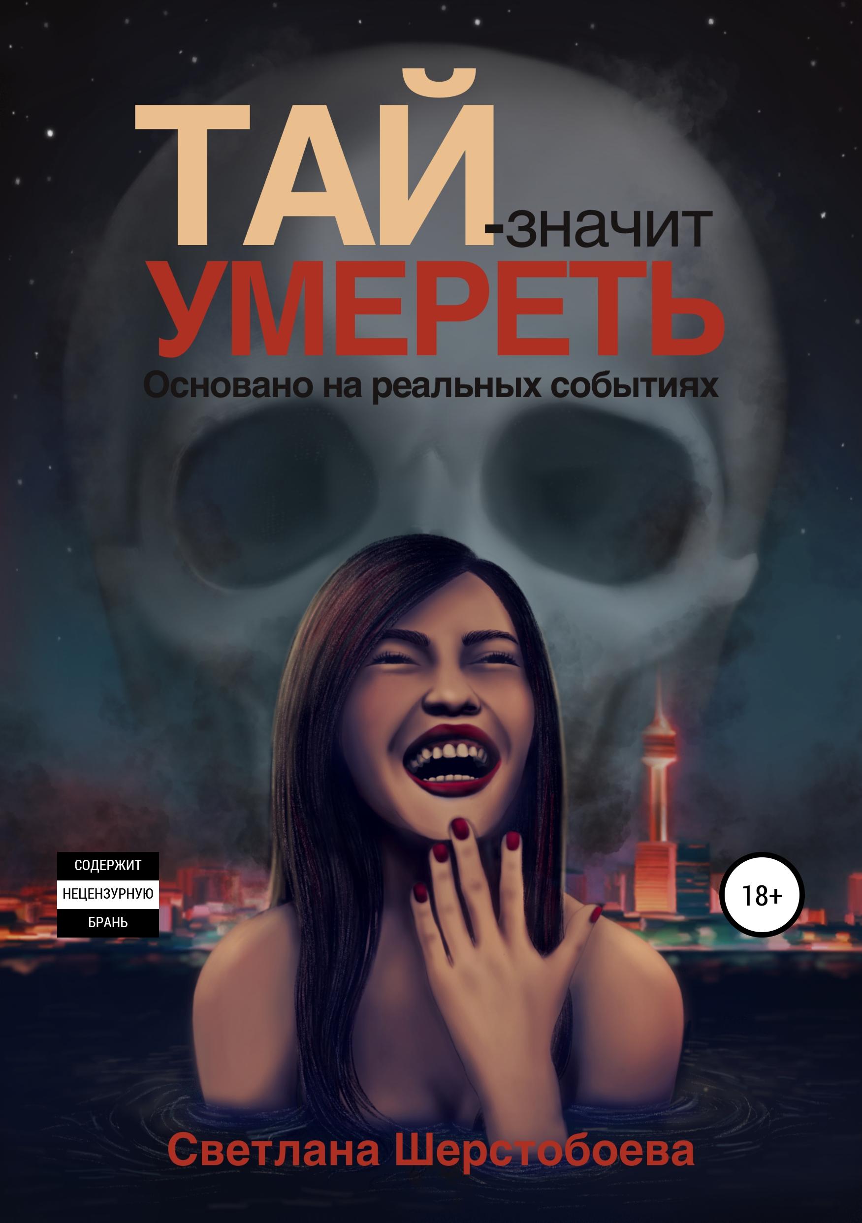 Купить книгу Тай – значит умереть, автора Светланы Николаевны Шерстобоевой