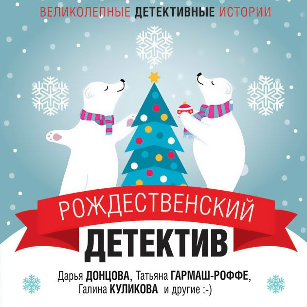 Купить книгу Рождественский детектив, автора Галины Куликовой