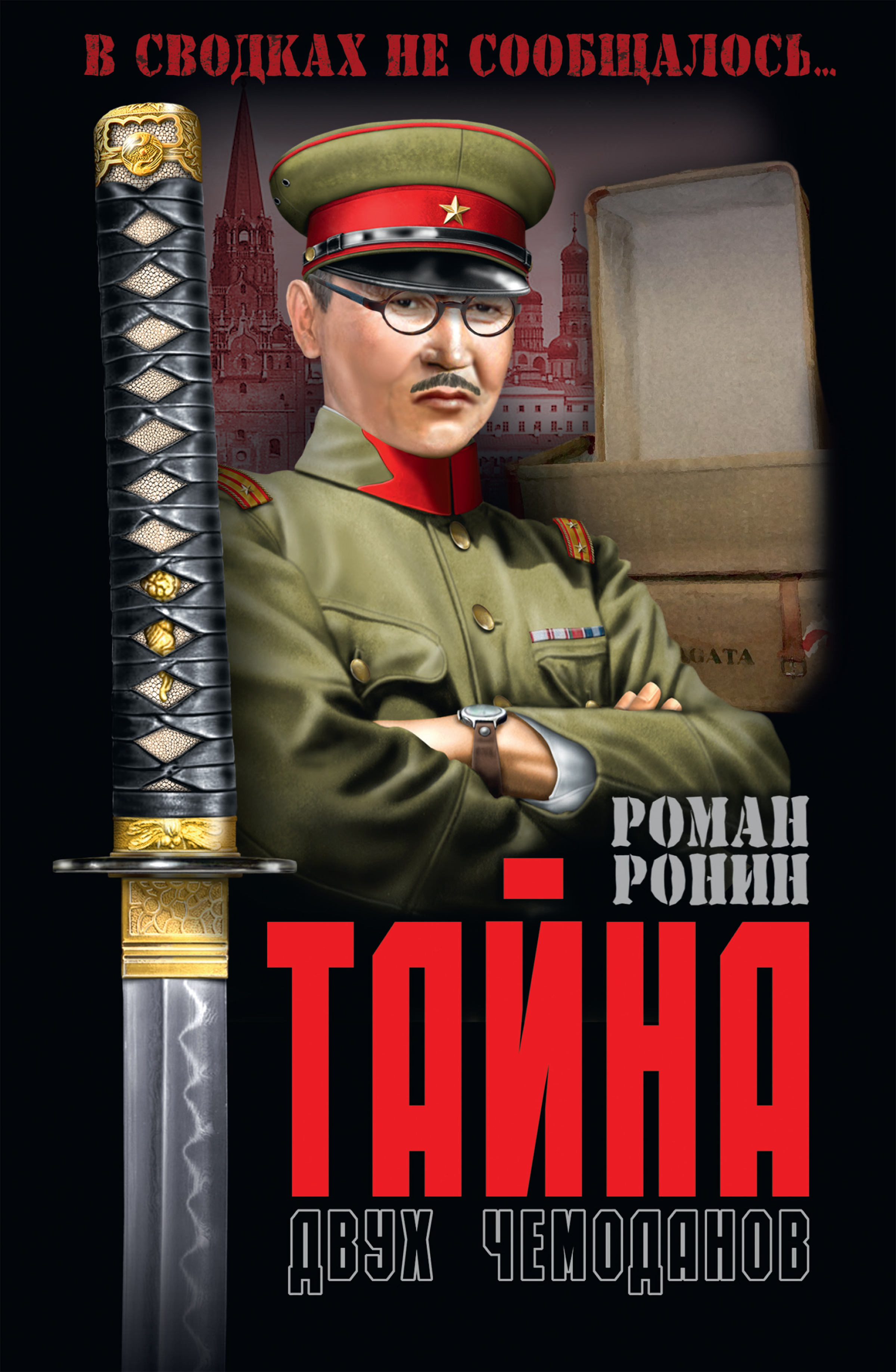 Роман Ронин - Тайна двух чемоданов