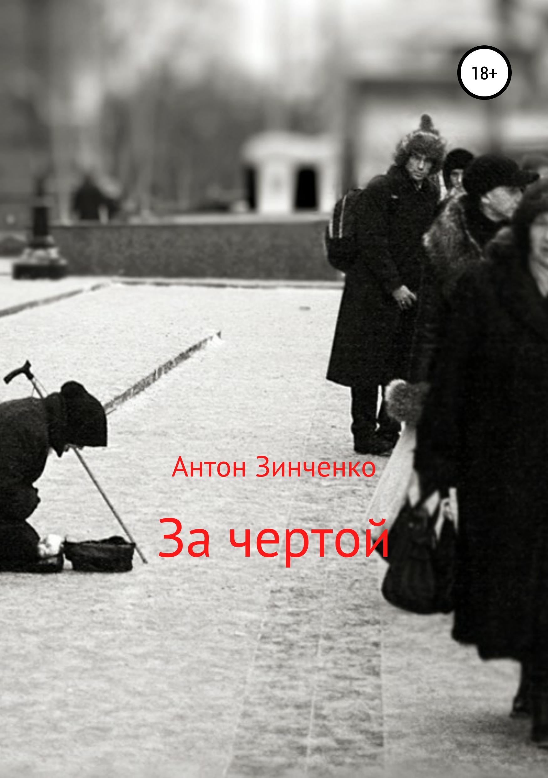 Купить книгу За чертой, автора Антона Сергеевича Зинченко