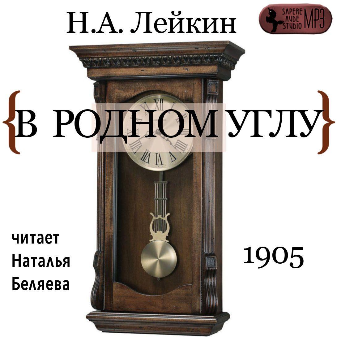 Купить книгу В родном углу, автора Николая Лейкина