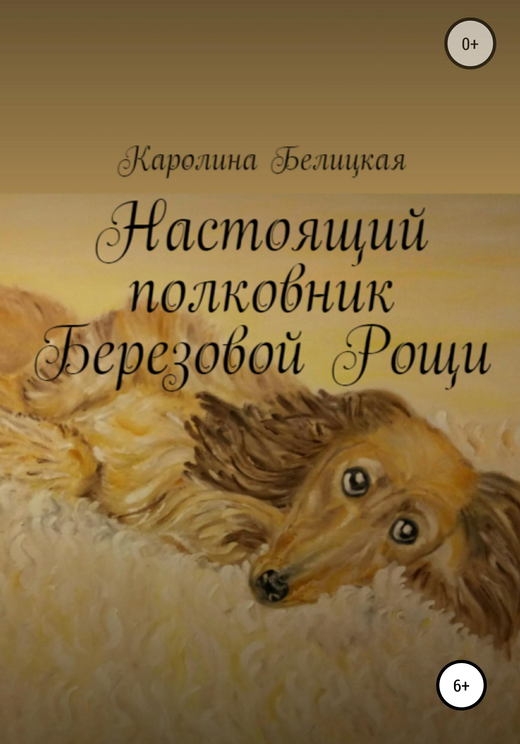 Купить книгу Настоящий полковник Березовой Рощи, автора Каролины Белицкой