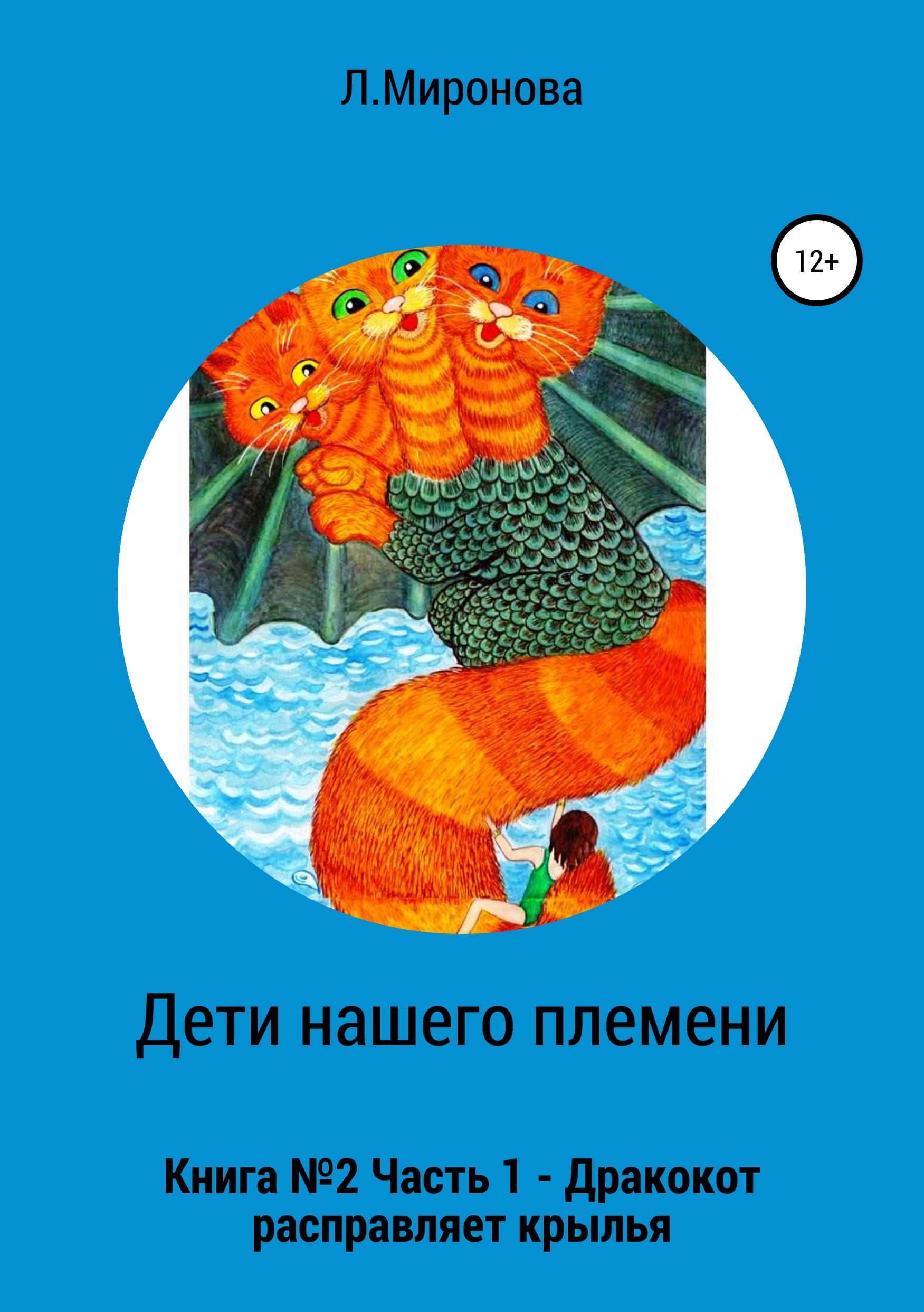 Людмила Миронова - Дети нашего племени. Книга №2. Часть 1