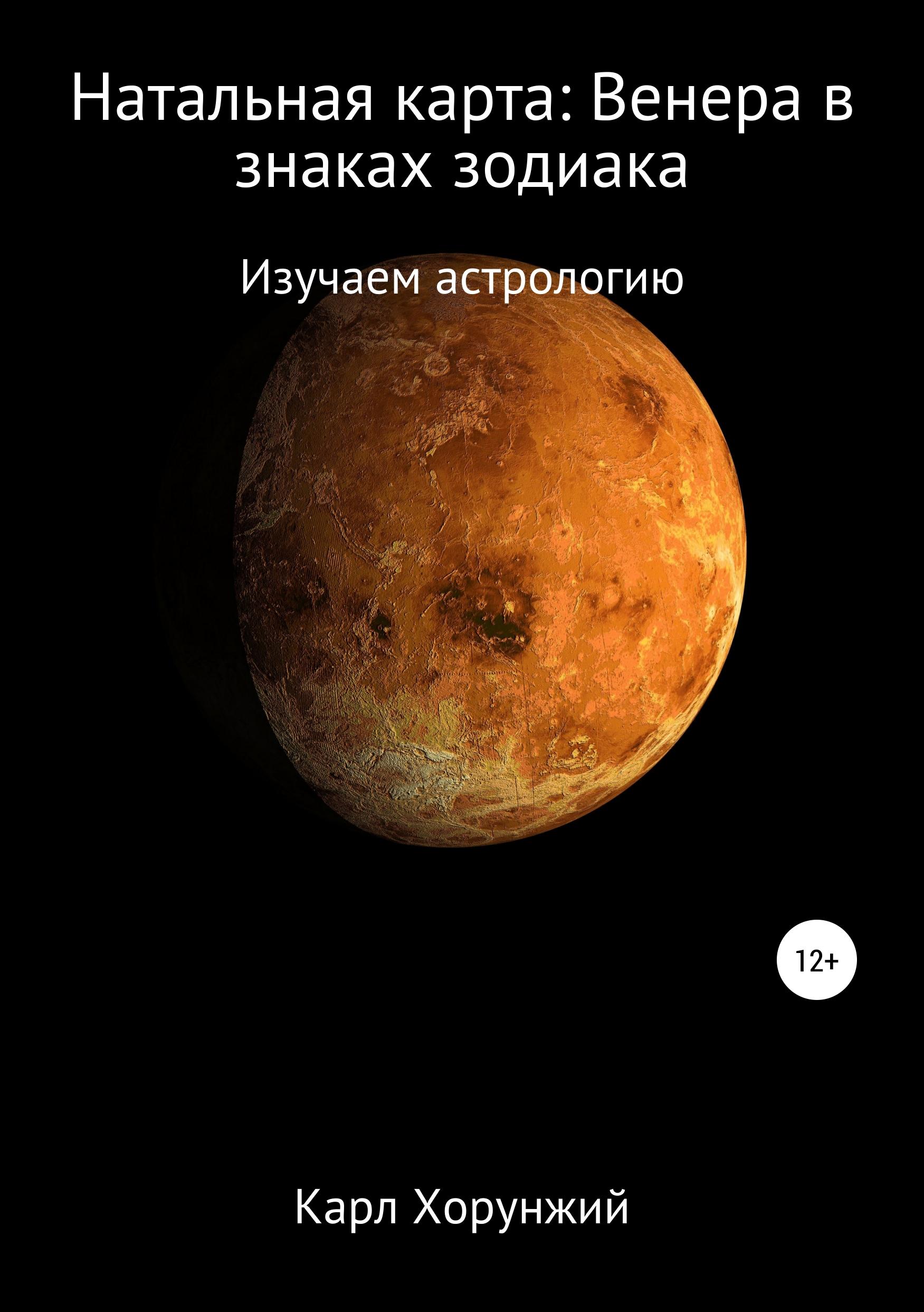 Купить книгу Натальная карта: Венера в знаках зодиака, автора Карла Альбертовича Хорунжего