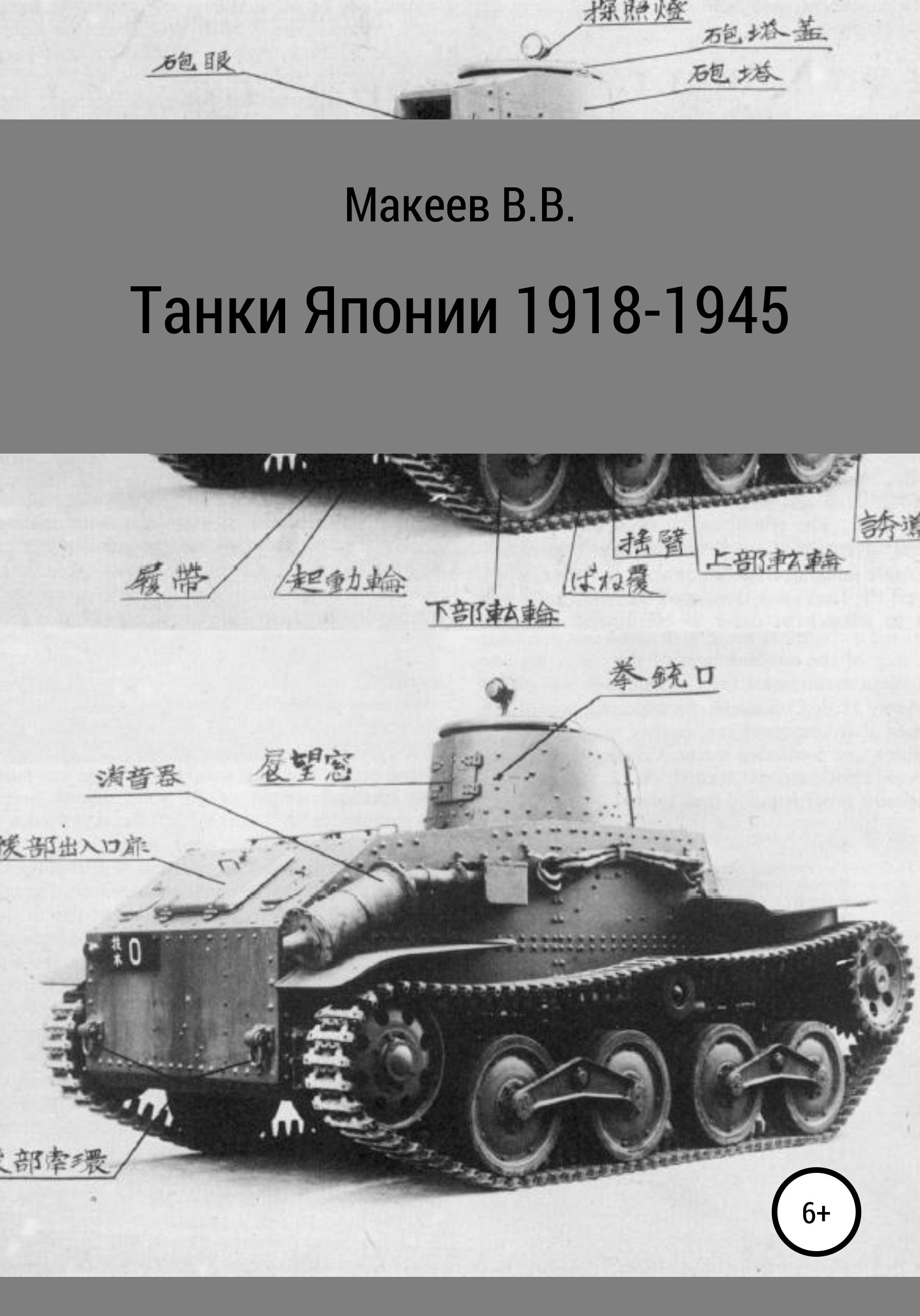 Танки Японии. 1918-1945
