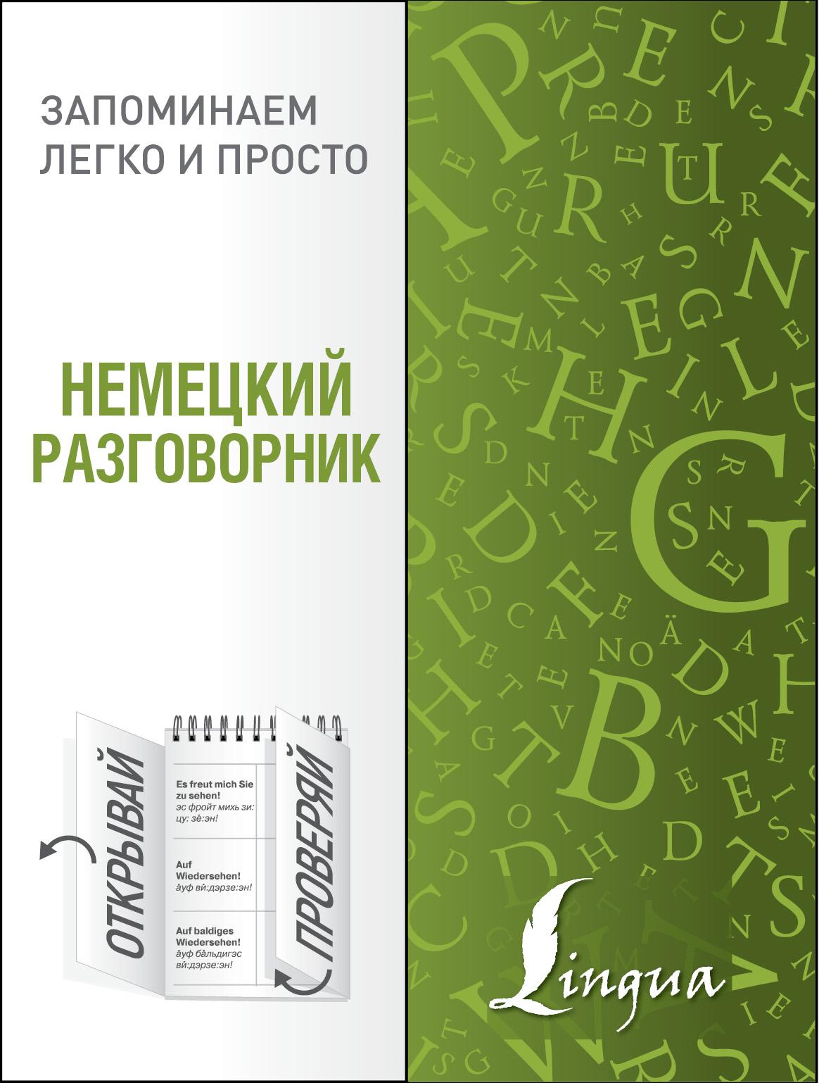 Купить книгу Немецкий разговорник, автора
