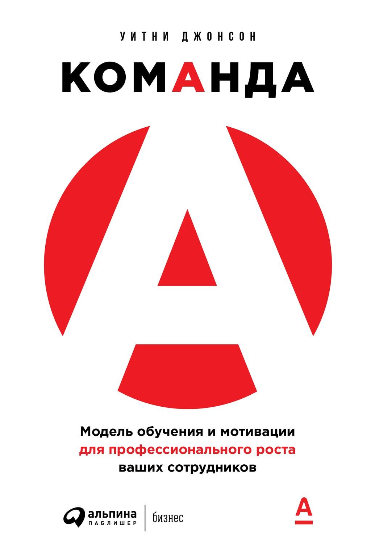 Команда А