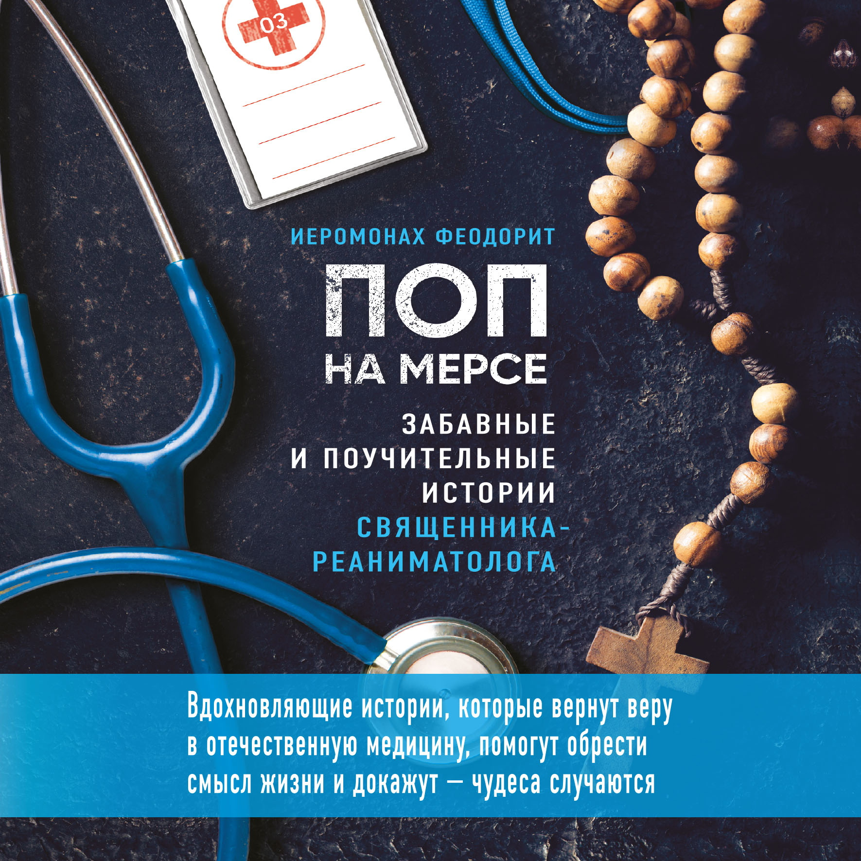 Купить книгу Поп на мерсе. Забавные и поучительные истории священника-реаниматолога, автора иеромонаха Феодорит
