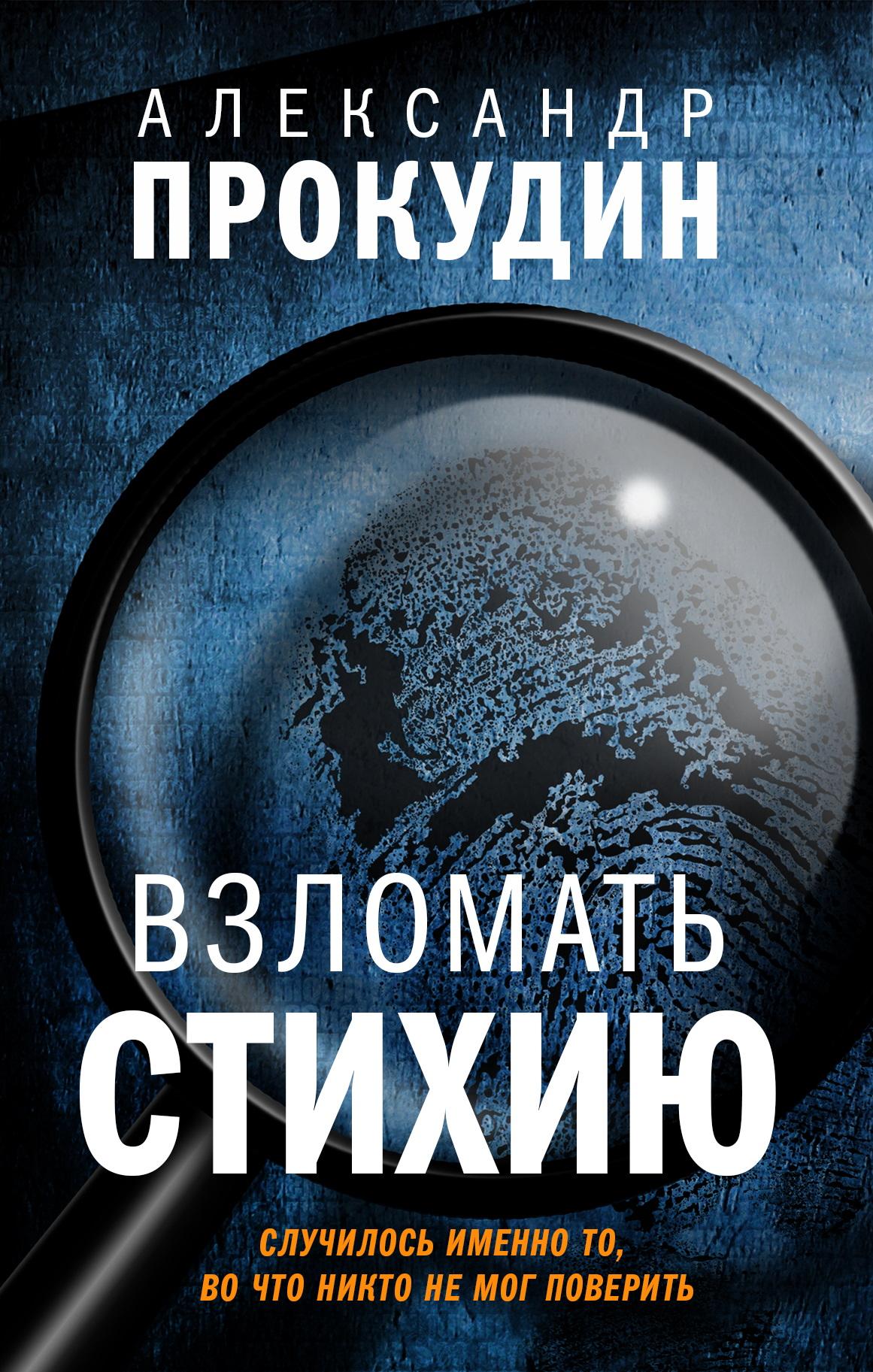 Купить книгу Взломать стихию, автора Александра Прокудина
