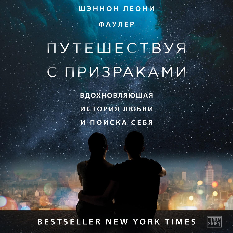 Купить книгу Путешествуя с призраками. Вдохновляющая история любви и поиска себя, автора Шэннон Леони Фаулер