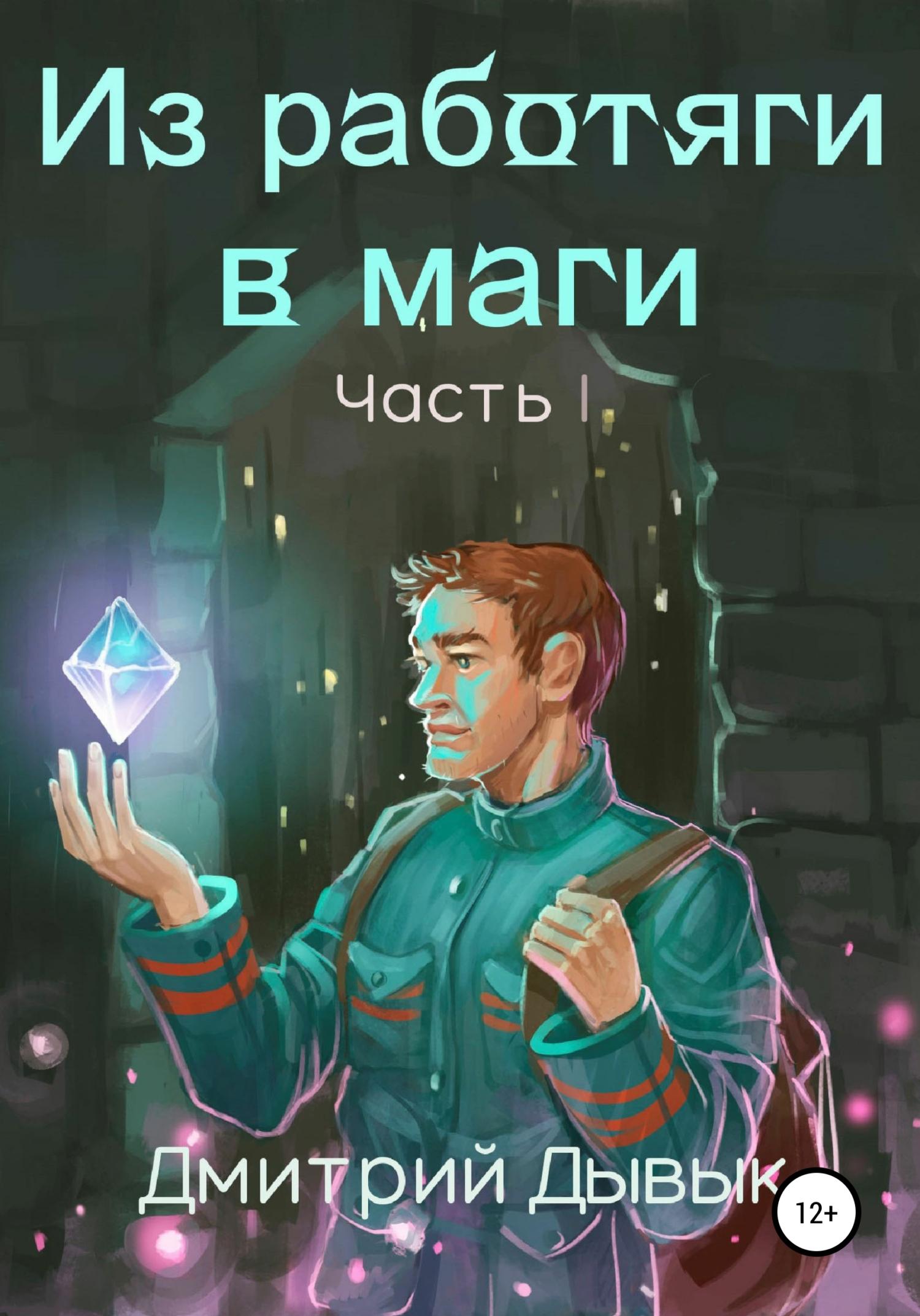 Купить книгу Из работяги в маги. Часть 1, автора Дмитрия Дывыка