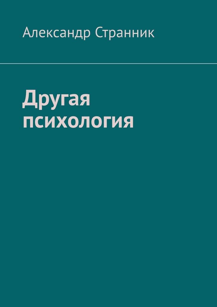 Купить книгу Другая психология, автора Александра Странника