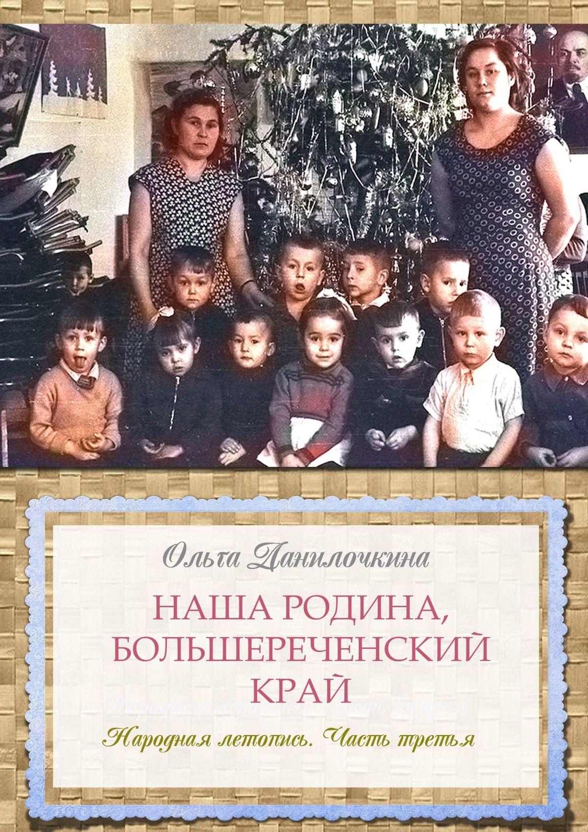 Купить книгу Наша Родина, Большереченскийкрай. Народная летопись. Часть третья, автора Ольги Данилочкиной