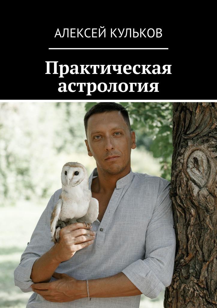 Купить книгу Практическая астрология, автора Алексея Махайловича Кулькова