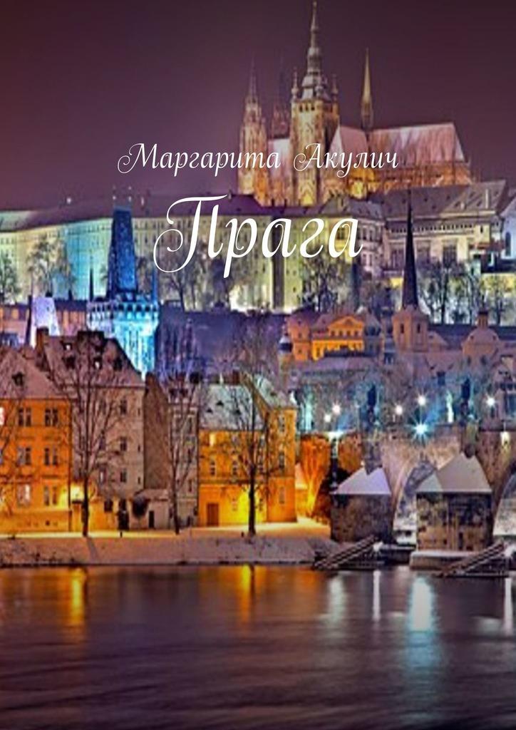 Купить книгу Прага, автора Маргариты Акулич
