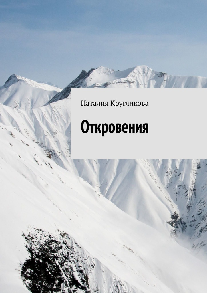 Купить книгу Откровения, автора Наталии Кругликовой