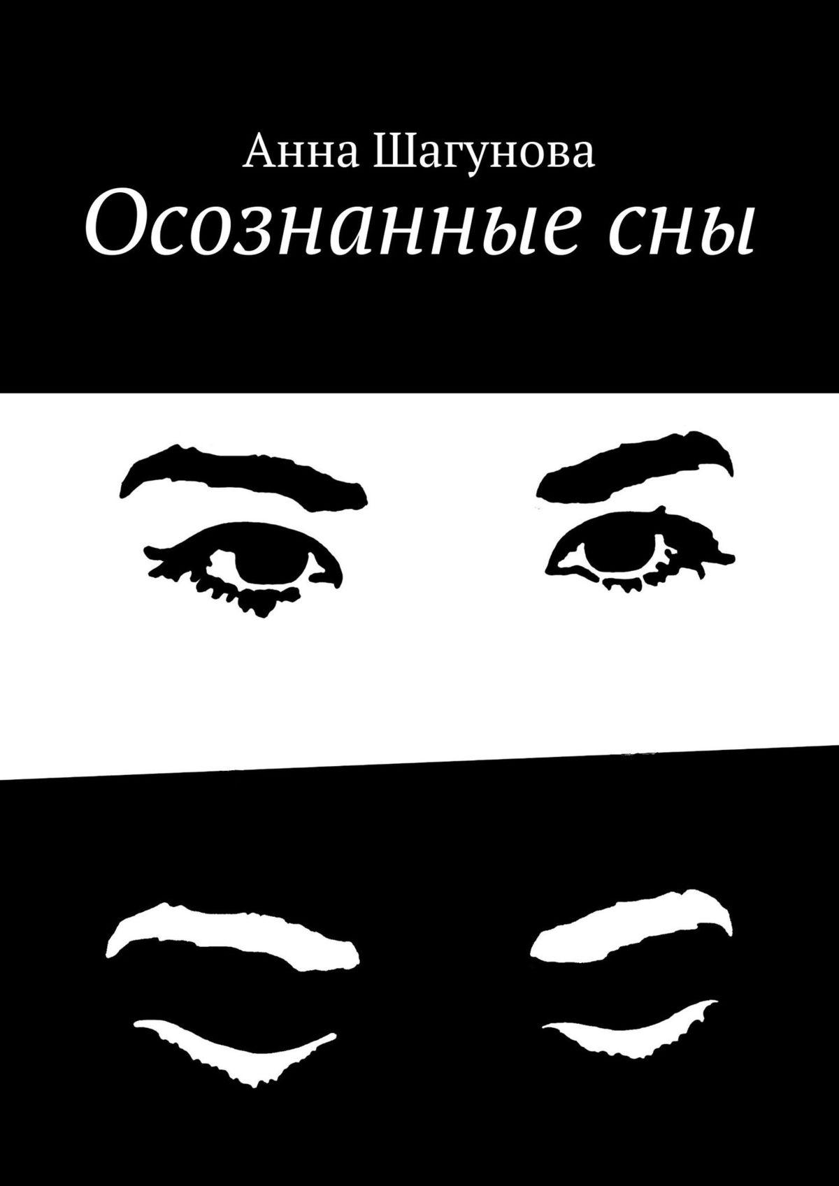 Купить книгу Осознанныесны, автора Анны Владимировны Шагуновой