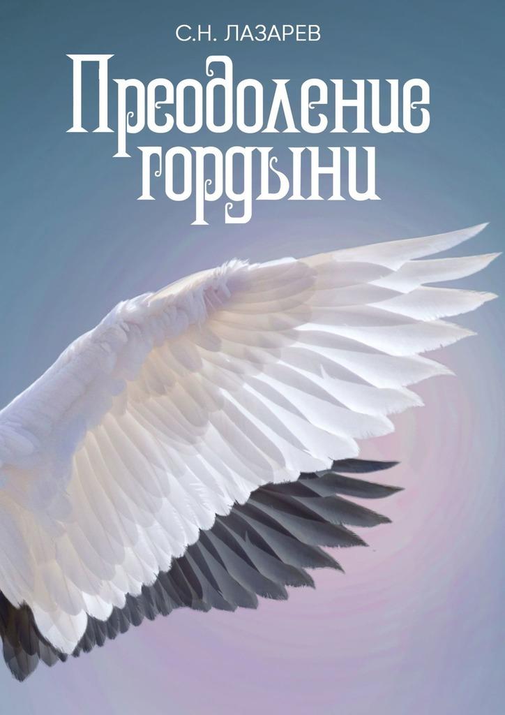 Купить книгу Преодоление гордыни, автора Сергея Николаевича Лазарева