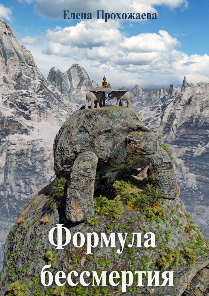 Купить книгу Формула бессмертия, автора Елены Прохожаевой