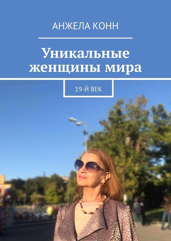 Купить книгу Уникальные женщинымира. 19-йвек, автора Анжелы Конн