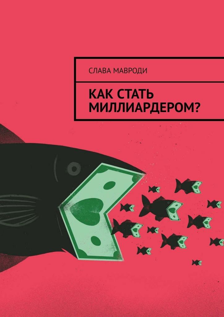 Купить книгу Как стать миллиардером?, автора Славы Мавроди