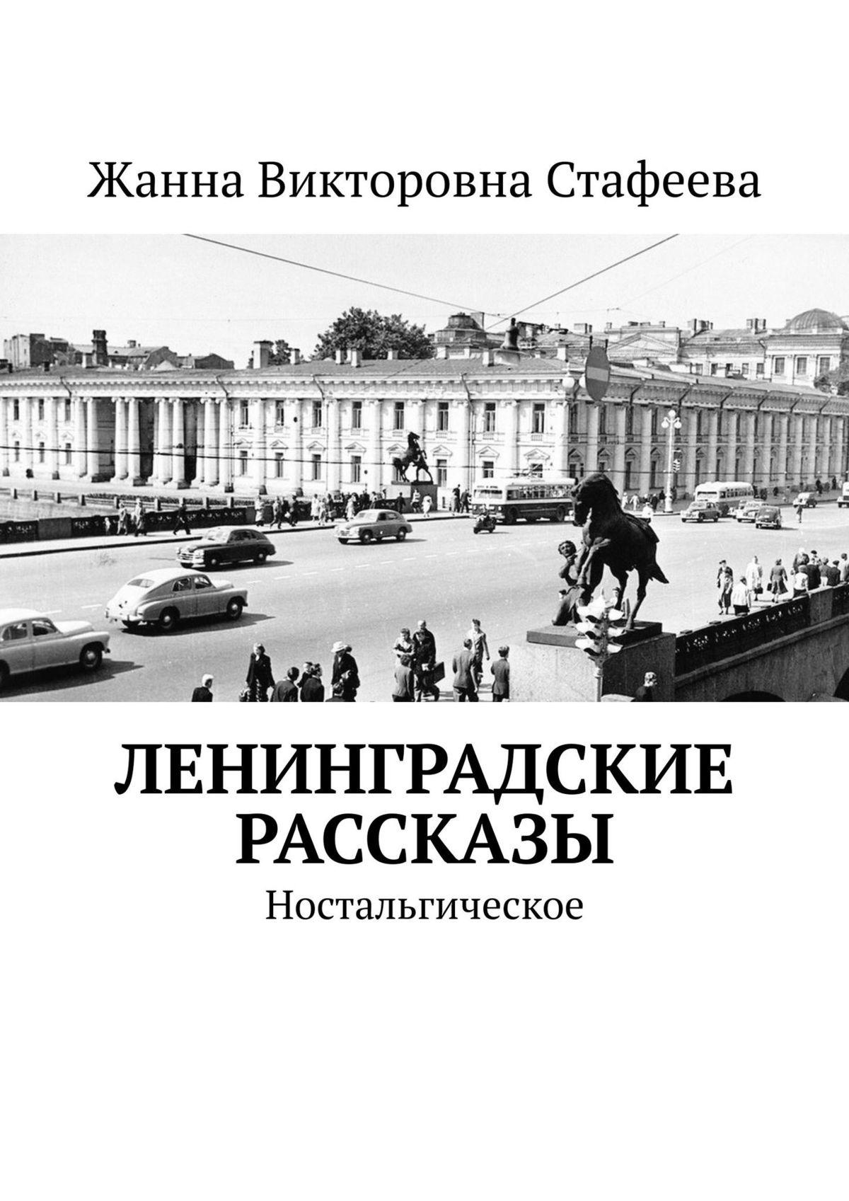 Купить книгу Ленинградские рассказы. Ностальгическое, автора Жанны Стафеевой