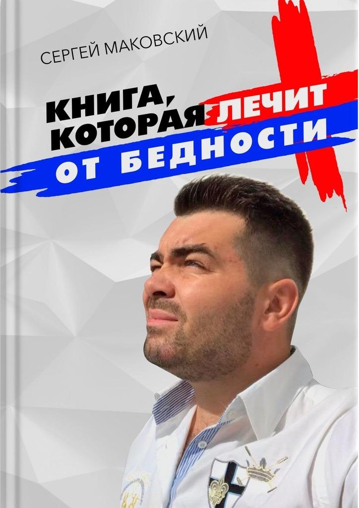 Купить книгу Книга, которая лечит отбедности, автора Сергея Александровича Маковского