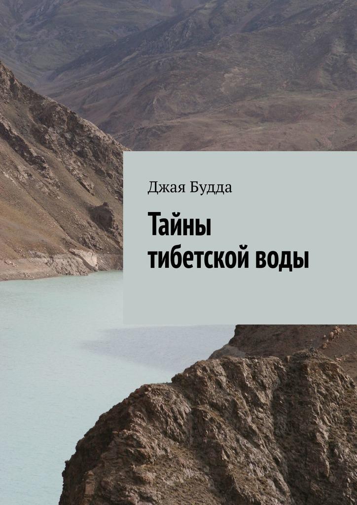 Купить книгу Тайны тибетскойводы, автора Джей Будды