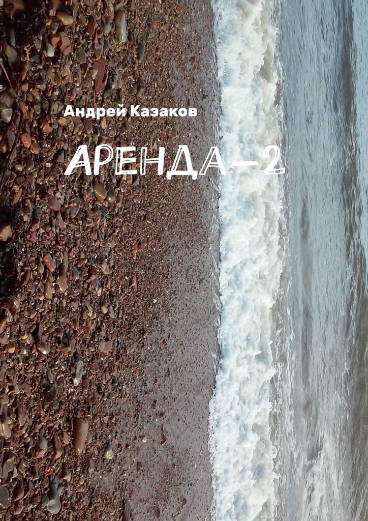 Купить книгу Аренда-2, автора Андрея Казакова