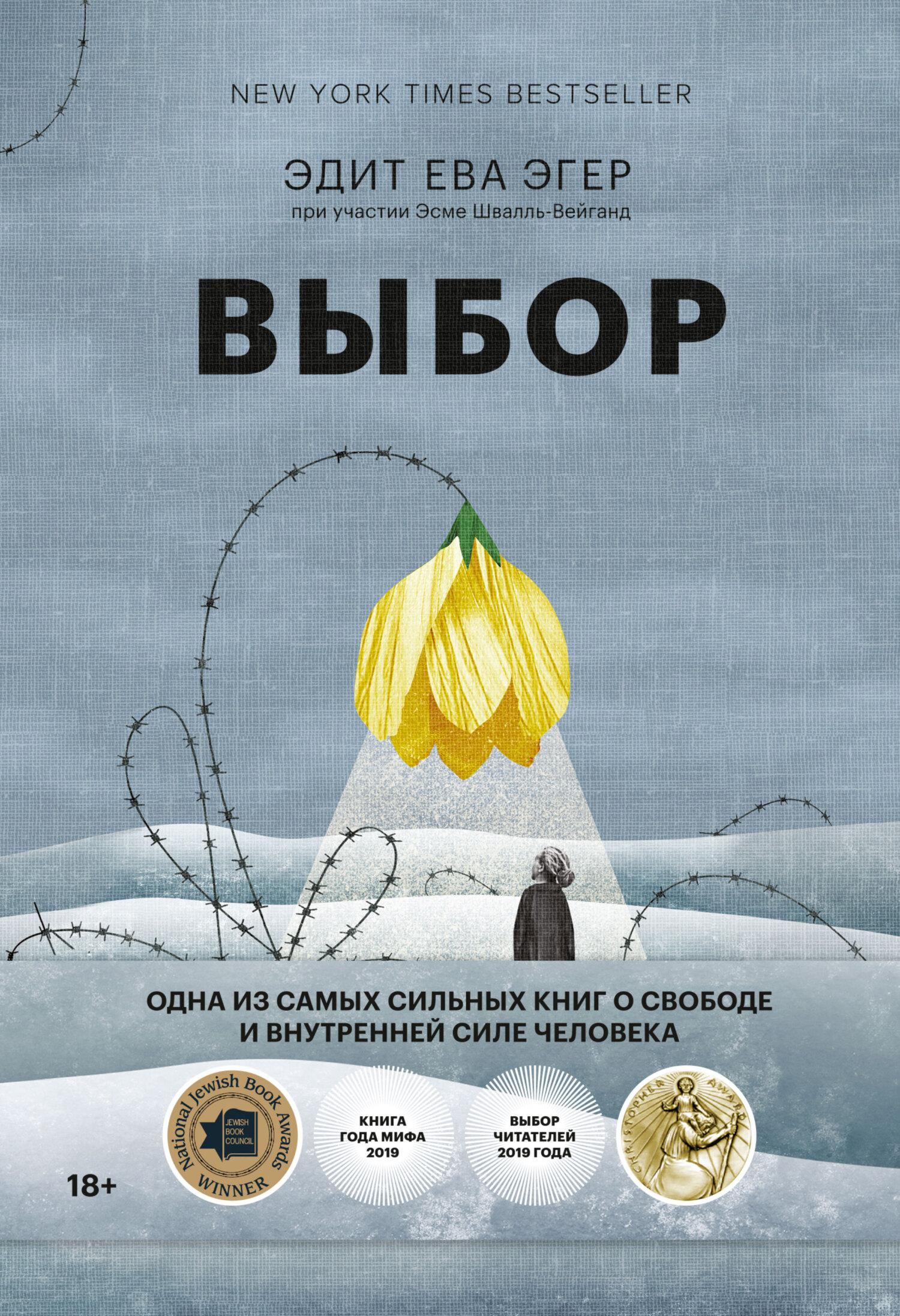 Купить книгу Выбор, автора Эдит Евы Эгер