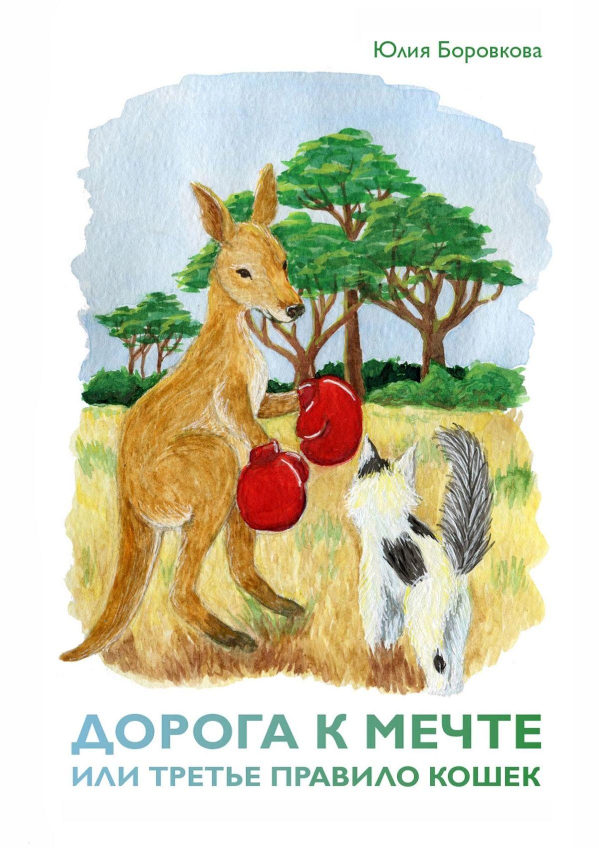 Купить книгу Дорога кмечте, или Третье правило кошек, автора Юлии Боровковой