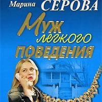 Купить книгу Муж легкого поведения, автора Марины Серовой