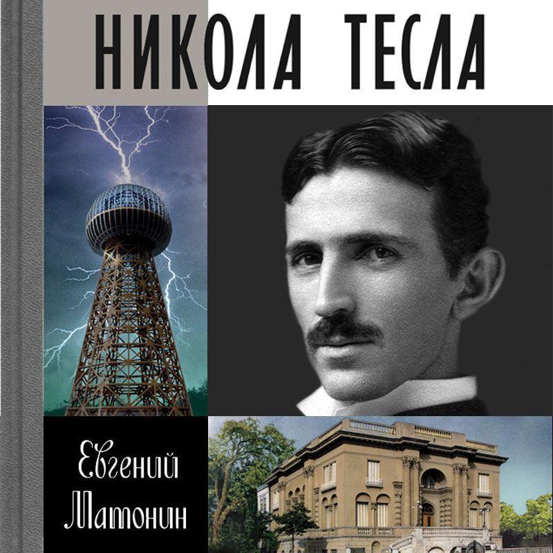 Купить книгу Никола Тесла, автора Евгения Витальевича Матонина