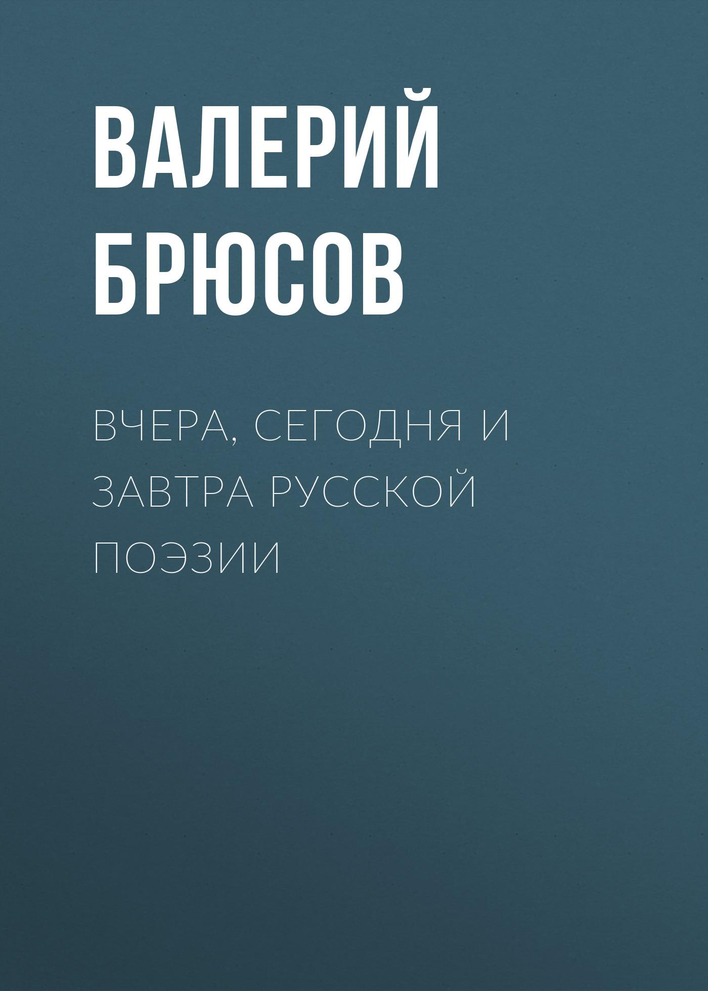 Купить книгу Вчера, сегодня и завтра русской поэзии, автора Валерия Брюсова