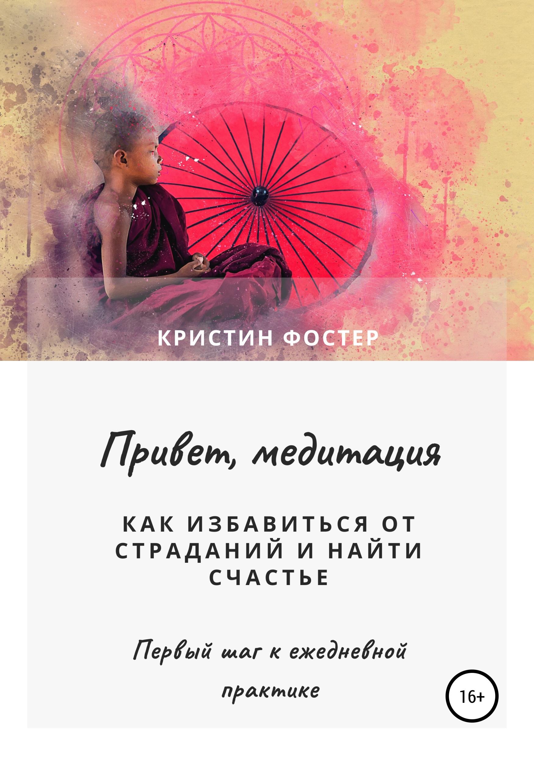 Купить книгу Привет, медитация. Как избавиться от страданий и найти счастье, автора Кристин Фостера